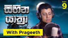 prageeth - sihina yathra
